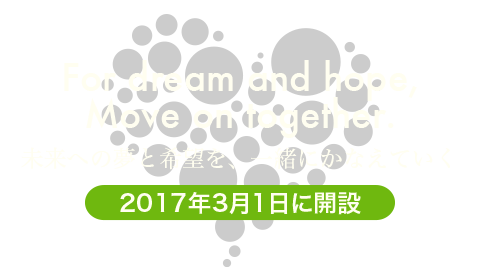 For dream and hope,Move on together. 未来への夢と希望を、一緒にかなえていく
